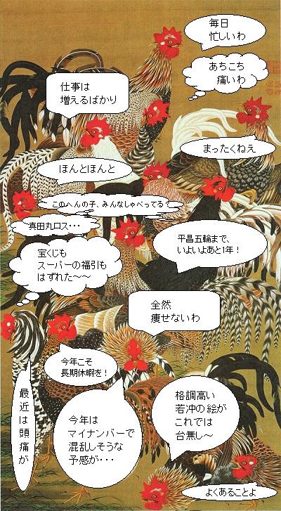 290101_jakuchu.jpg