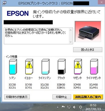 290122_printer-error.jpg