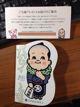 290429_Daimaru-memo2.jpg