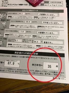 290924_sokutei.jpg