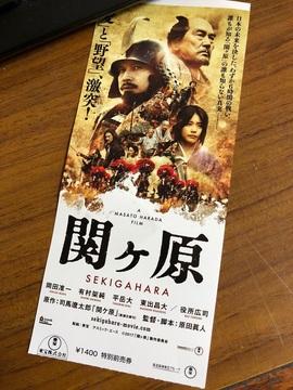 291009_sekigahara.jpg