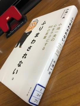 20190420_koike.jpg